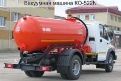 Вакуумная машина КО-522N ГАЗон Некст