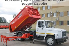 Мусоровоз с боковой загрузкой КО-440-2 ГАЗ-3309