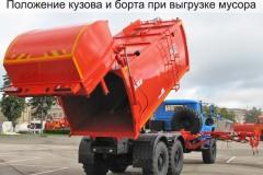 Мусоровоз с боковой загрузкой КО-440-5У УРАЛ-4320